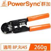 PowerSync群加 網路線壓著鉗 WDL-001 8P