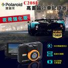 Polaroid 寶麗萊 C208U 2吋 1080P行車紀錄器(贈送-16G記憶卡+手機架+香氛+擦拭巾)