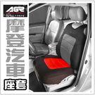 【愛車族購物網】AGR 摩登汽車椅套 -...