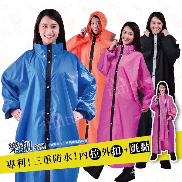 JUMP 專利! 3重防水! 樂扣系列前開素色 一件式風雨衣