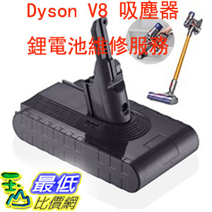 Dyson V8 吸塵器 鋰電池維修到府取回換芯服務  (電池芯另計,全新原廠電池$3600 )