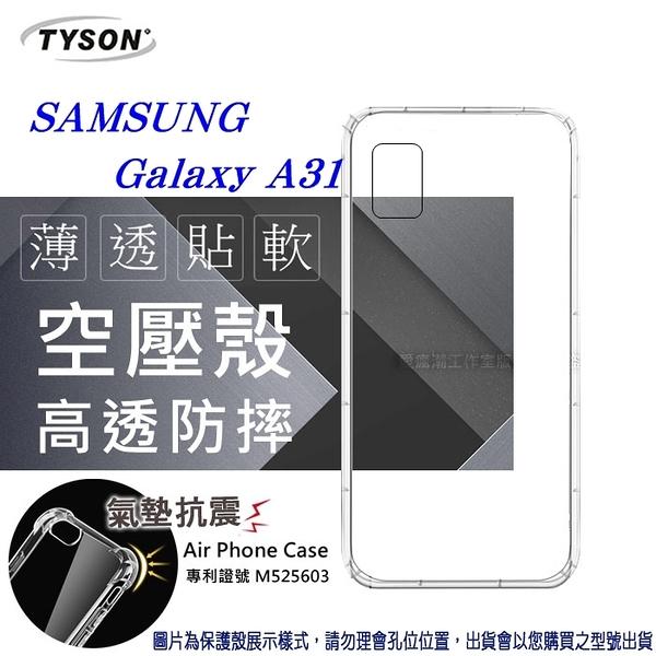 【愛瘋潮】Samsung Galaxy A31 高透空壓殼 防摔殼 氣墊殼 軟殼 手機殼