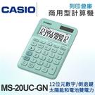 CASIO卡西歐 商用型馬卡龍色系列12位元計算機 MS-20UC-GN 薄荷綠