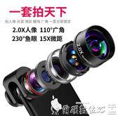 廣角手機鏡頭人像長焦微距套裝蘋果6s華為7iphonex通用單反自拍照