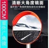 80cm廣角鏡100cm凸面鏡反光鏡道路轉角鏡凸球面鏡凹凸鏡防盜鏡HM 衣櫥秘密