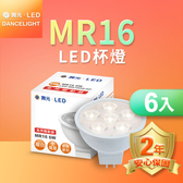 舞光 LED投射杯燈 MR16 6W 黃光 免驅動器-6入組黃光(暖白)3000K