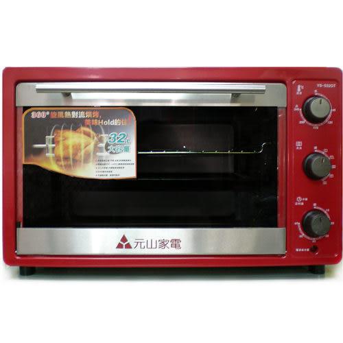 【艾來家電】【刷卡分期零利率+免運費】 元山牌 32L不鏽鋼旋風烘烤電烤箱 YS-532OT