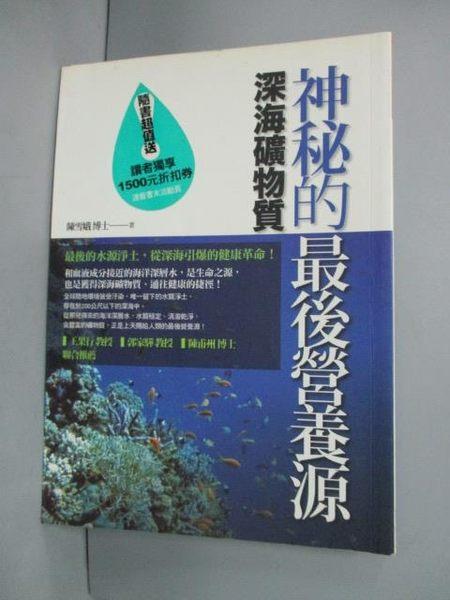 【書寶二手書T9/養生_GFB】神秘的最後營養源:深海礦物質_陳雪娥