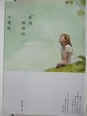 【書寶二手書T9/一般小說_H5U】給我一個理由不愛妳_兔子說