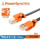 群加 Powersync CAT 7 10Gbps耐搖擺抗彎折超高速網路線RJ45 LAN Cable【超薄扁平線】黑色 / 5M (CLN7VAF0050A)