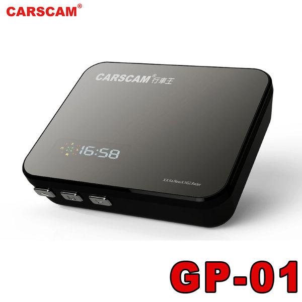 【CARSCAM】行車王 GP-01 連接式 三合一GPS/雷達/全頻測速器 現貨供應中
