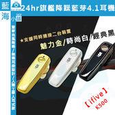 【五元素ifive】24hr旗艦降躁藍芽4.1耳機 -K500★黑白金★同時連結二台裝置★蘋果、安卓都適用