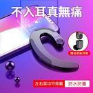 現貨 藍芽耳機 藍芽耳機無線迷你耳塞式骨傳導概念蘋果單耳手機通用入耳開車運動 野外之家