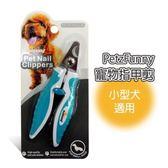 【PetzFunny】寵物斜刀頭指甲剪 小型犬適用-藍綠(J003O14)