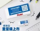 【Pentel飛龍】ZEH-99T 標準型橡皮擦   特大  12個/盒