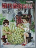 【書寶二手書T3/兒童文學_HSI】編竹籠的妹妹_周彥彤