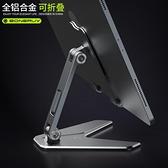【全鋁合金】ipad支架手機懶人支架桌面平板電腦吃雞架子可調節 「雙10特惠」