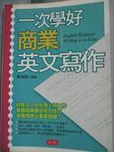 【書寶二手書T5/語言學習_JOR】一次學好商業英文寫作_黃海璇