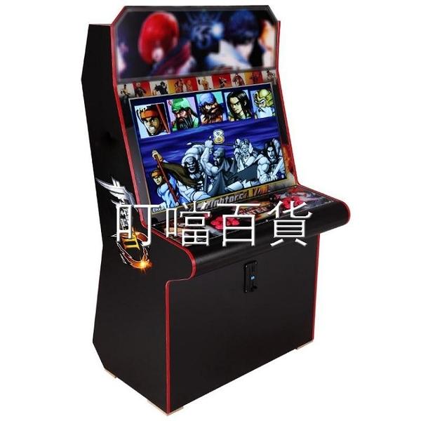 月光寶盒大型格斗拳王97懷舊街霸雙人臺式街機投幣游戲機搖桿家用 叮噹百貨