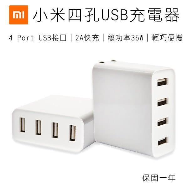小米4孔USB充電器 2A快充