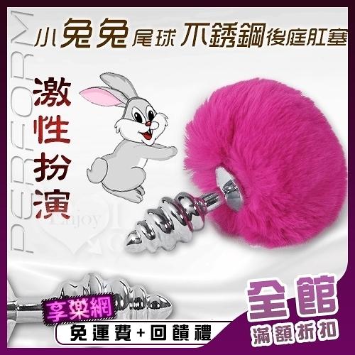 肛塞 肛門擴張器 按摩器 情趣用品 Perform激性扮演‧小兔兔尾球+不銹鋼寶塔螺旋型後庭塞