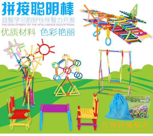 兒童啟蒙魔術棒塑料拼插組裝益智積木玩具 YX1058『小美日記』