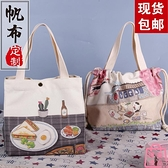 便當袋帆布飯盒袋子學生日式手提上班帶飯保溫袋便當包【匯美優品】