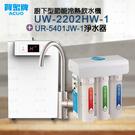 賀眾牌 UW-2202HW-1 廚下型節能冷熱飲水機+UR-5401JW-1快拆式逆滲透淨水器/免費基本安裝【水之緣】