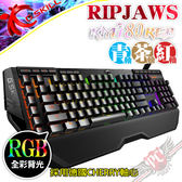 [ PC PARTY ] 芝奇 G.SKILL RIPJAWS KM780 RGB 機械式鍵盤 紅軸 茶軸 青軸