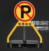 汽車電動智慧遙控車位鎖地鎖自動感應升降停車位加厚防撞固定 教主雜物間