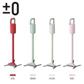 [PlusMinusZero 正負零]Y010無線吸塵器+空氣清淨機+Z310電暖器 【數量有限,售完為止!】