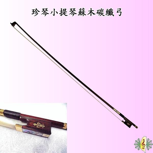小提琴弓 [網音樂城] 珍琴 蘇木 碳纖弓 彩貝 金絲 紫檀 琴弓 4/4 sappanwood Violin Bow