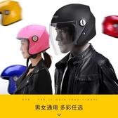 全館83折DFG摩托車頭盔男電動車女款四季通用半盔夏季輕便式電瓶車安全帽