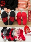 踩小人襪子男女士本命年紅襪純棉屬豬年秋冬中筒大紅色禮物情侶襪