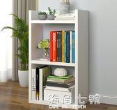 書櫃簡易書柜書架學生書桌面置物架落地客廳柜子仿實木桌上小書架收納 海角七號