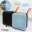 免運【NAKAY】迷你強勁多功能無線藍牙喇叭(NS-58)