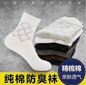 [全館5折] 獨立包裝 新款 四季 商務襪子 純棉 男士 中筒 簡約 棱格圖案 抗菌 防臭(五入組)