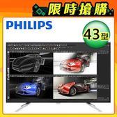 【Philips 飛利浦】43型 4K Ultra HD 液晶顯示器(BDM4350UC) 【贈收納購物袋】