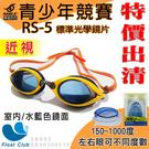 【SABLE黑貂】RS-962青少年競速型鏡框+ RS5標準光學近視鏡片 /黃色(150~1000度)
