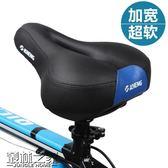雙十一狂歡購 自行車坐墊山地車加厚海綿車座舒適鞍座大座墊單車零配件騎行裝備