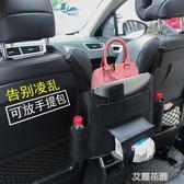 汽車座椅背間收納袋掛袋多功能儲物箱車載中控網置物袋水杯手機袋『艾麗花園』