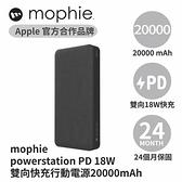 【南紡購物中心】mophie powerstation PD 18W 雙向快充行動電源20000mAh(黑)
