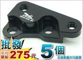 A4731104700. [批發網預購] 台灣機車精品 SMAX 原廠B4卡鉗對四連接座 黑色5個(平均單個275元)最
