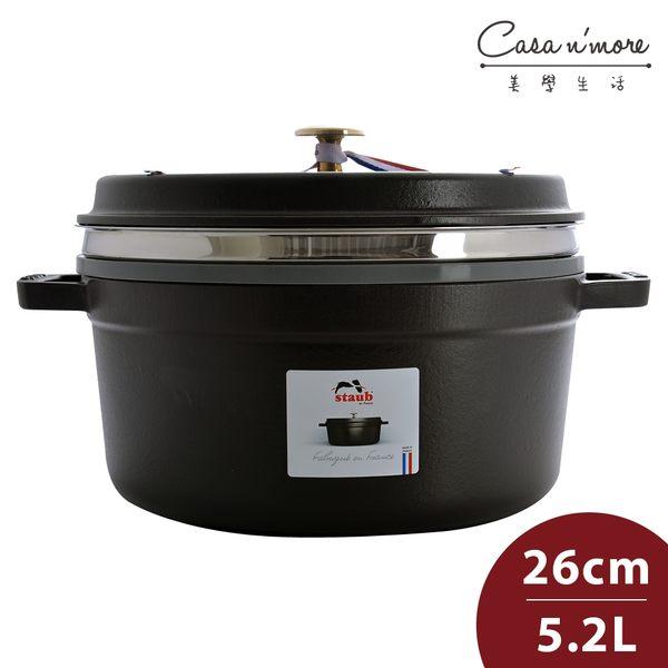 Staub 圓形琺瑯鑄鐵鍋(含蒸籠) 26cm 5L 黑色 法國製【Casa More美學生活】