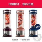電動榨汁機迷你便攜USB充電式玻璃小型炸果汁機榨汁杯 XW