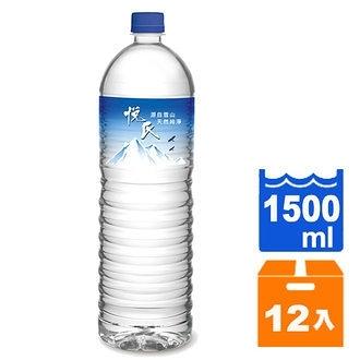 悅氏 礦泉水 1500ml (12入)/箱【康鄰超市】