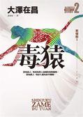 (二手書)毒猿‧新宿鮫(2)