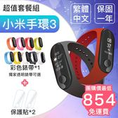 小米手環3【台灣小米公司現貨】智慧型手錶 保護貼 錶帶 測心率 睡眠 米家