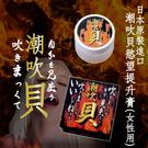 潤滑液 威而柔 情趣用品 日本原裝進口-潮吹貝慾望提升膏 (女性用)『金鼠報喜』