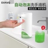 給皂器瑞沃臺置智慧皂液器瓶子家用全自動感應泡沫洗手液機衛生間洗手器 漫步雲端